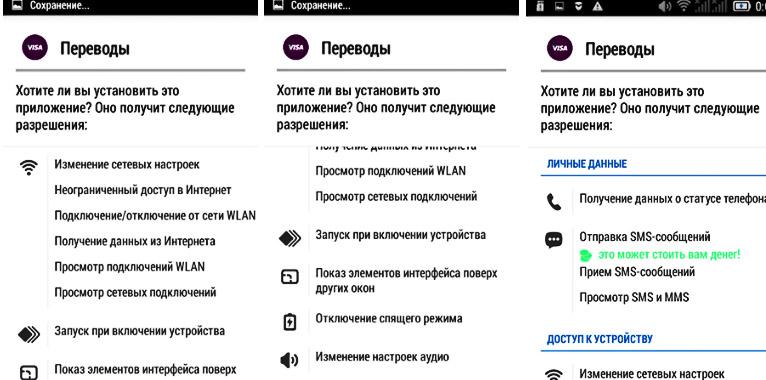 на авито предлагают перевести деньги на карту - но надо дать разрешения приложению