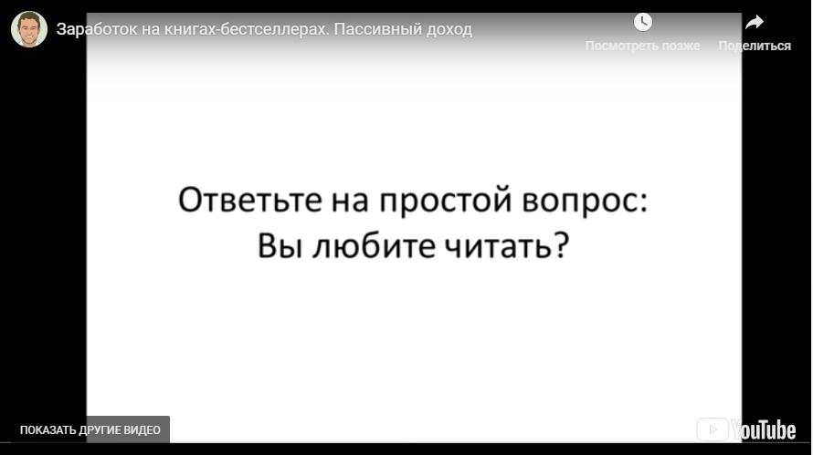 Заработок на книжных бестселлерах Гуляев отзывы