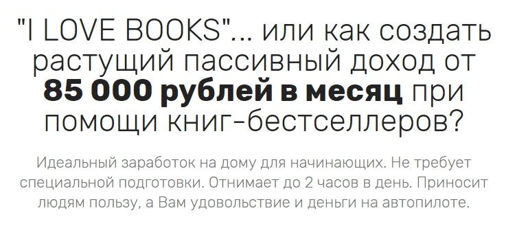 I love books. Заработок на книгах-бестселлерах отзывы