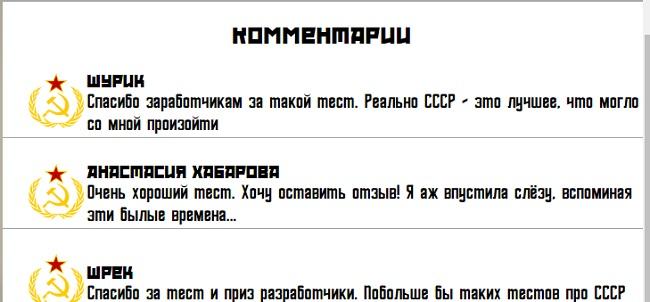 http komsomol test ru - читаем отзывы, размещённые прямо на сайте