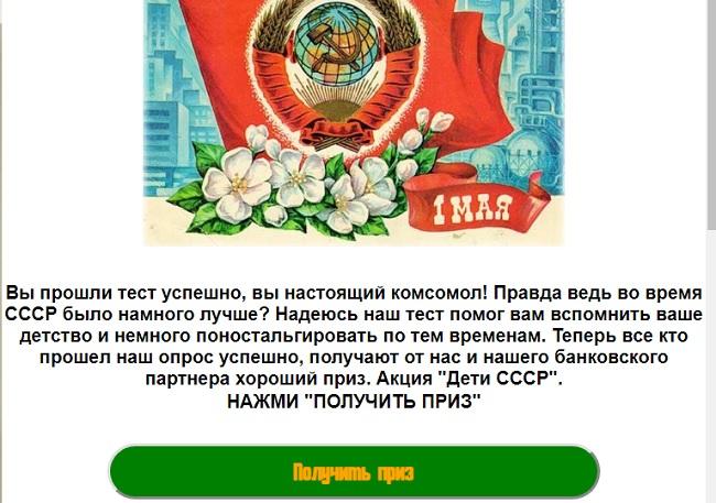 komsomol test забрать деньги не получится