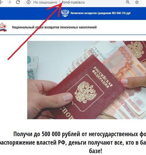 http fond russia ru содержит лохотрон с пенсионными начислениями