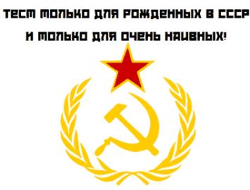 обзор и отзывы про сайт http komsomol test ru а также про сайт http fond russia ru cccp где предлагают пройти тест только для рожденных в ссср и получить приз по акции дети ссср - пишем отзывы и обзор
