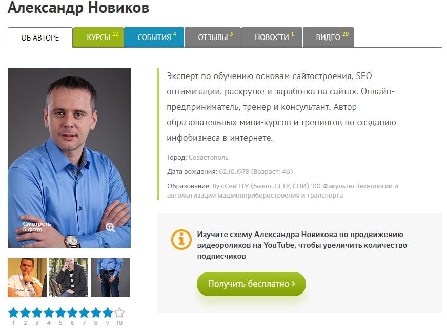 Александр Новиков отзывы