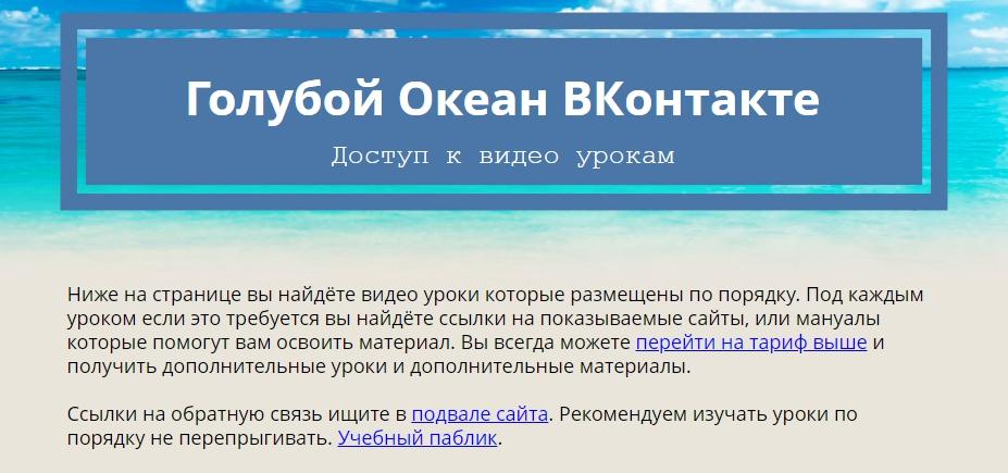 Голубой океан вконтакте отзывы
