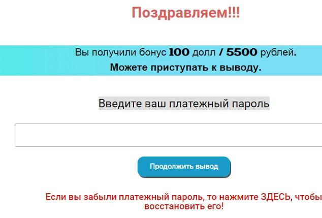 www vash kabinettt info - просят ввести платёжный пароль