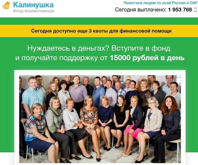фонд взаимопомощи калинушка или kalinushka - осматриваем сайт чтобы написать отзывы и обзор