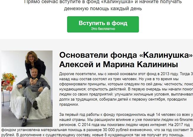kalinushka fond - изучаем страницу chance2018 ru soc чтобы написать отзывы и обзор