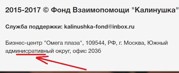 южный административный округ 203б - по этому адресу никакого фонда калинушка нет