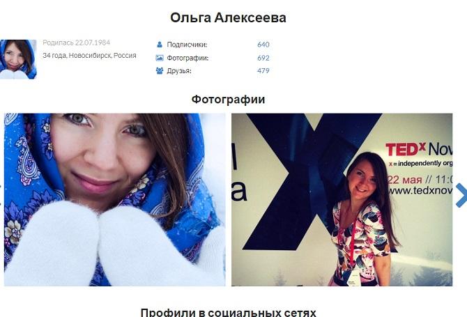 chance2018 ru soc - пишем отзывы и узнаем что фотографии людей украдены