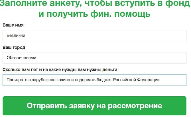 chance2018 ru soc - вступаем в фонд взаимопомощи калинушка или kalinushka