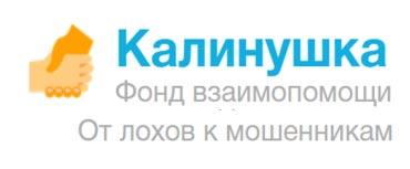 обзор и отзывы про фонд финансовой взаимопомощи калинушка или kalinushka где алексей и марина калинины предлагают квоты на получение денежной помощи на сайте chance2018 ru - пишем отзывы и обзор