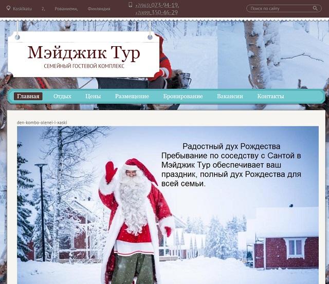 семейный гостевой комплекс мэйджик тур - смотрим главную страницу сайта magictur 2010 чтобы написать отзывы и обзор