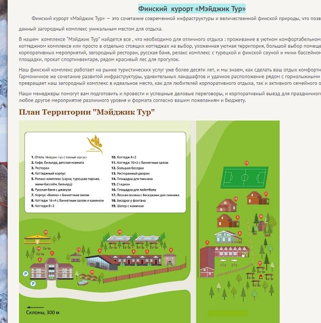 мейджик тур и вакансии - разбираем подробное описание семейного комплекса magic tur 2010