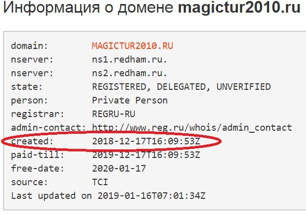 мейджик тур официальный сайт magictur2010 ru существует всего лишь один месяц