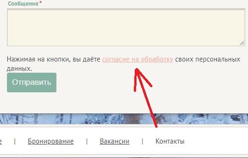 семейный гостевой комплекс мэйджик тур у себя на сайте имеет только согласие на обработку персональных данных