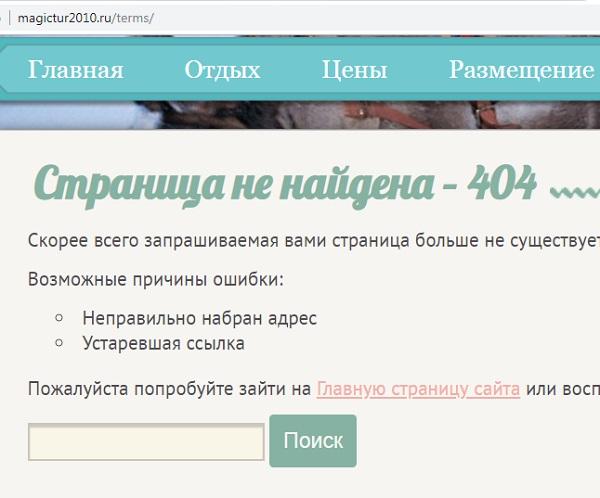 fin magictur2010 ru - ссылка на соглашение не работает
