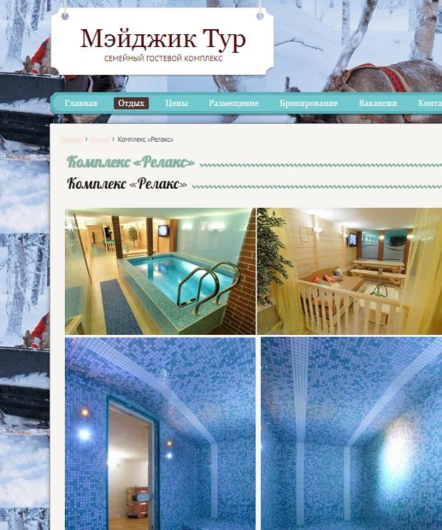 ненастоящие и украденные фотографии финского курорта мейджик тур