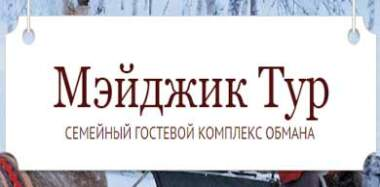 обзор и отзывы про сайт magictur2010 он же мэйджик тур где предлагают вакансии водителя - пишем отзывы и обзор