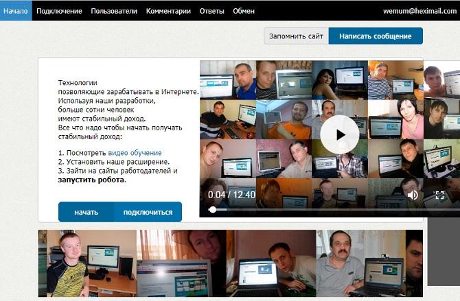 http 1018 ru - осмотр главной страницы сайта с роботом распознавателем капчи чтобы написать отзывы и обзор