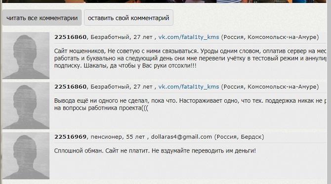 отзывы о сайте 1018 ru заиграли новыми красками
