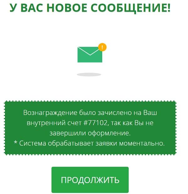 вознаграждение было зачислено на ваш внутренний счет 77102 - разбираем сайт чтобы написать отзывы и обзор