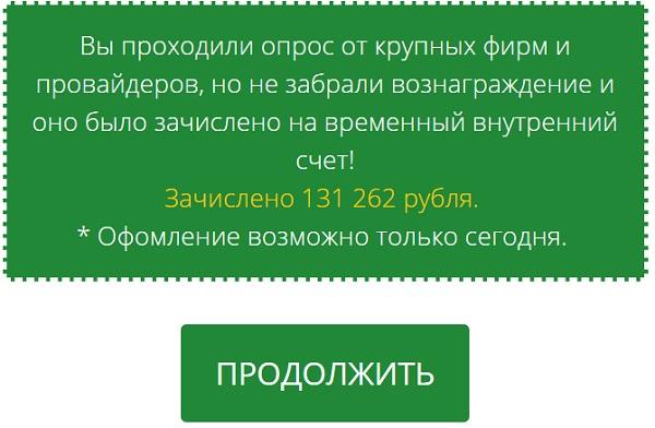 номер внутреннего счета 77102 - нам начислили сумму 131 262 рубля