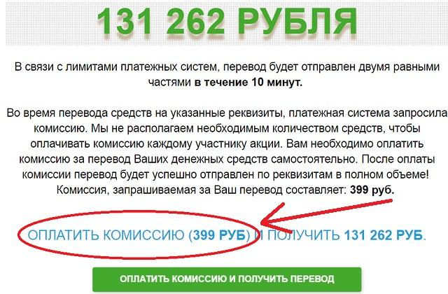 мой внутренний счет 77102 и начисления - просят заплатить комиссию 399 рублей
