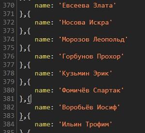 вместо начисления вознаграждения на сайте работает заранее прописанный скрипт с именами пользователей