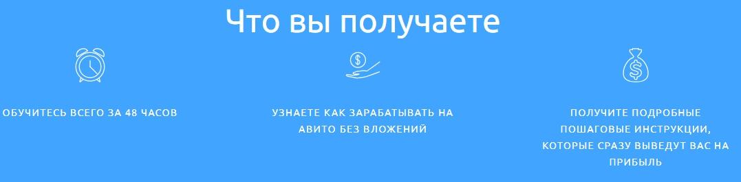 Денежный Авито Максим Романов отзывы
