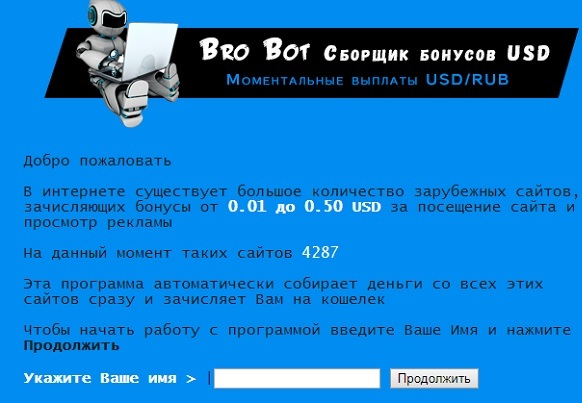 bro bot пишет как пользоваться сервисом чтобы получить бонусы
