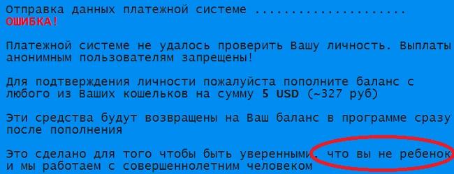 www bro bot ga пишет что случилась ошибка при передаче данных