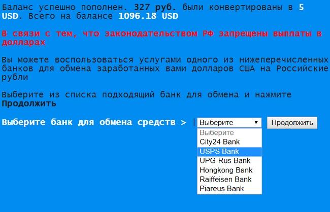 программа для сбора бонусов с сайтов ссылается на российское законодательство