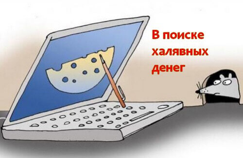Заработать в Интернете быстро и без вложений