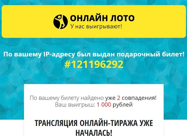 настоящая лотерея без обмана - смотрим сайт onlineloto чтобы написать отзывы о нём