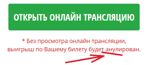 по вашему ip адресу подарили билет но обещают аннулировать выигрыш на сайте onlineloto19 top