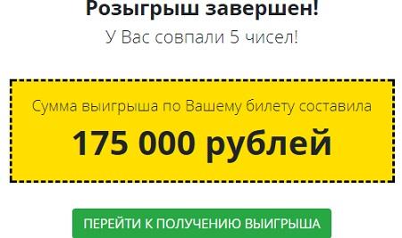 выигрыш в лотерею обман или действительно такая сумма