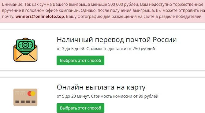 www onlineloto предлагает выплату либо почтой либо онлайн на карту
