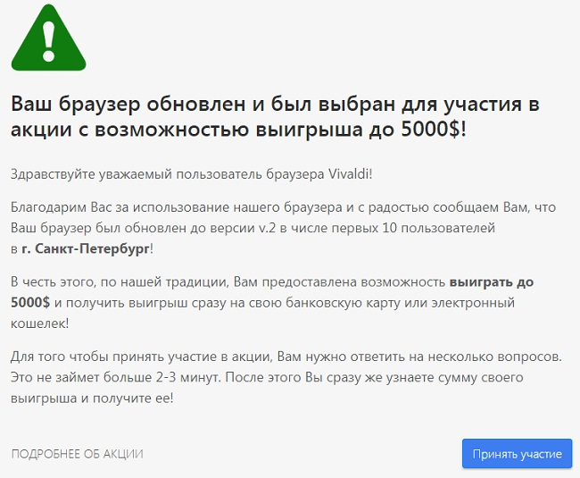 обновление браузера за вознаграждение - читаем уведомление об акции первое обновление