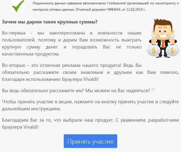 акция первое обновление на сайте http update browser site - читаем описание чтобы написать отзывы