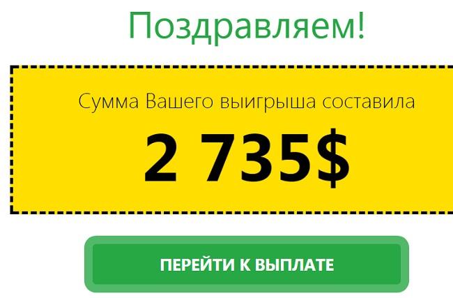 уважаемый пользователь браузера выиграл 2735 долларов