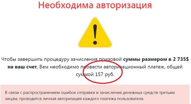 акции браузера требуют заплатить 157 рублей