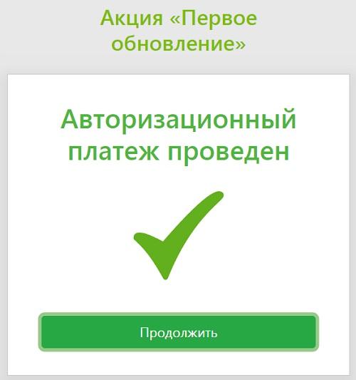 update browser site - прошёл авторизационный платёж