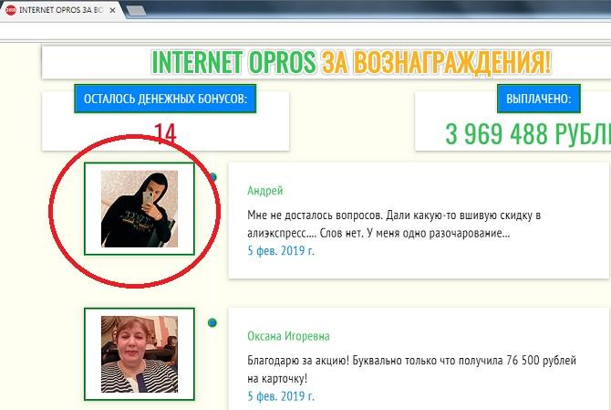 verniru internet bk ru - отзывы однозначно выдуманные с украденными фотографиями