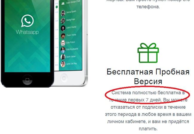 whatsapp hack tool - нам предлагают шпионаж и взлом полностью бесплатно