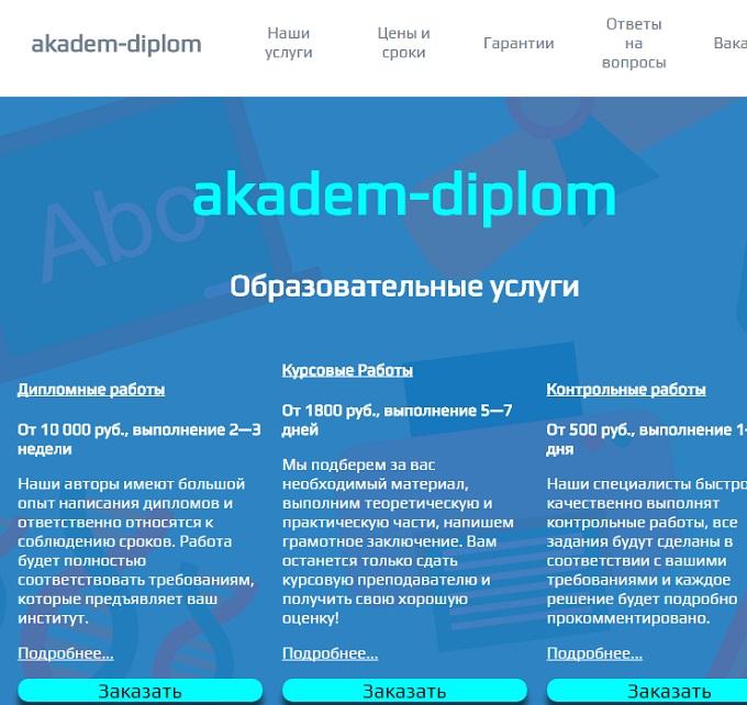 http akadem diplom ru - осматриваем главную страницу чтобы написать отзывы и обзор