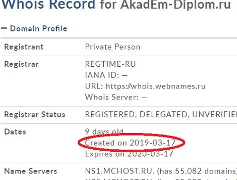 сайт akadem diplom ru существует всего лишь несколько дней