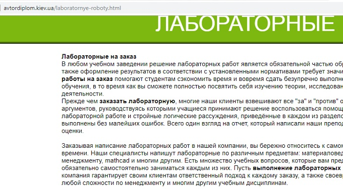 akadem diplom похожа на развод потому что тексты украдены с других сайтов