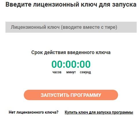 сайт асот системы требует купить лицензионный ключ