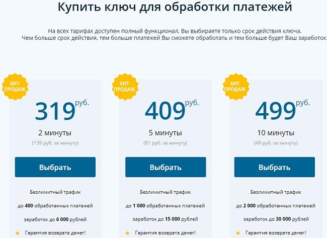 проект asot system online host перебрасывает на левый сайт для покупки лицензии